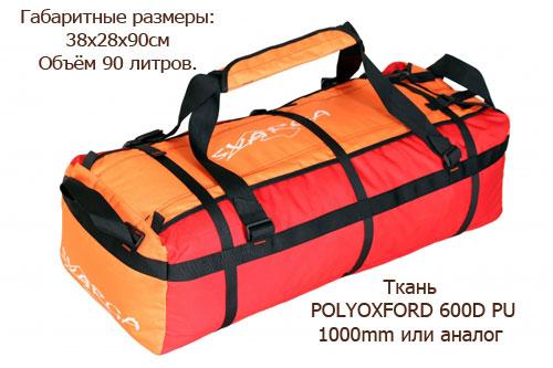 Профессиональный экспедиционный баул (баул-рюкзак, сумка для снаряжения) из из ткани POLYOXFORD 600D PU 1000mm или.