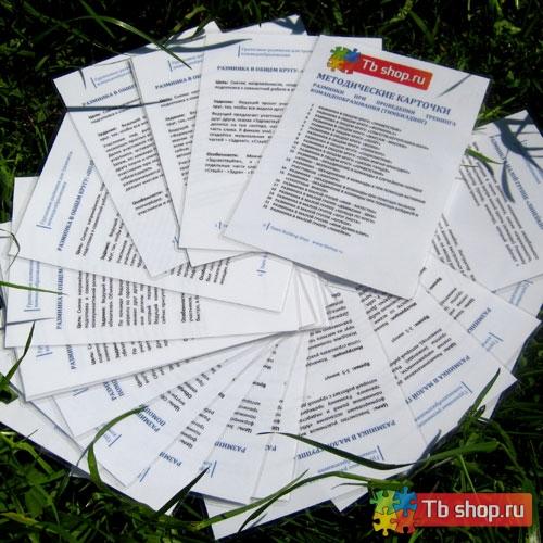Методические карточки разминки организация тимбилдинга